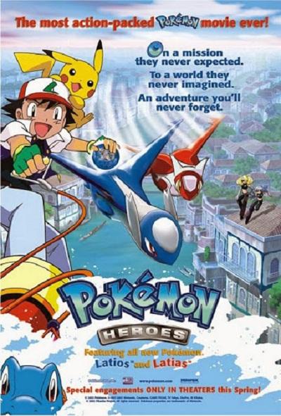>Pokemon The Movie 5 The Guardians of Altomare - Latios and Latias เทพพิทักษ์แห่งนครสายน้ำ พากย์ไทย