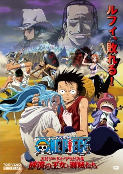 >วันพีชเดอะมูฟวี่ 8 (One Piece The Movie 8) เจ้าหญิงแห่งทะเลทรายและโจรสลัด พากย์ไทย ซับไทย