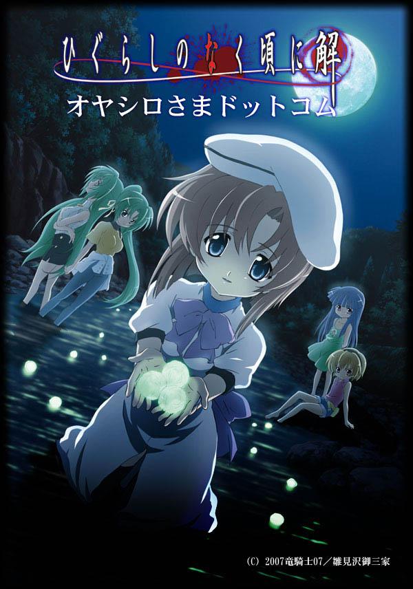 >Higurashi no Naku Koro Ni แว่วเสียงเรไร ภาค1-3 OVA ซับไทย พากย์ไทย