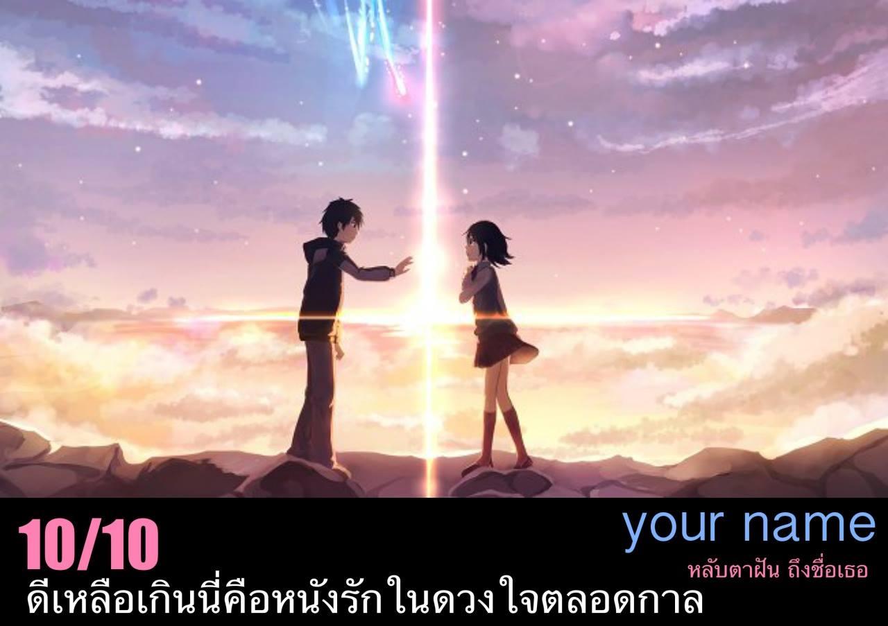 yourname-หลับตาฝันถึงชื่อเธอ-สลับร่าง