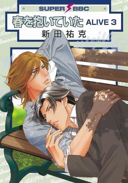 >Haru Wo Daite Ita ซับไทย OVA1-2