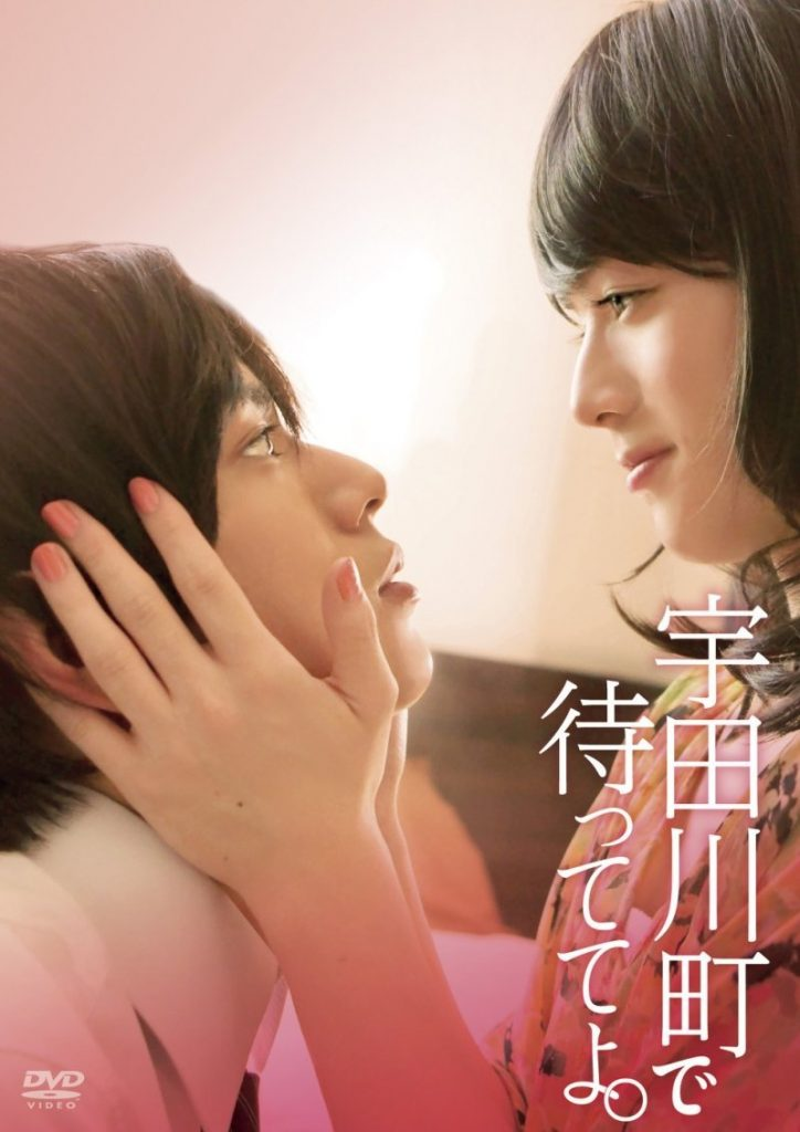 >I Will Wait for You in Udagawa Live Action ซับไทย