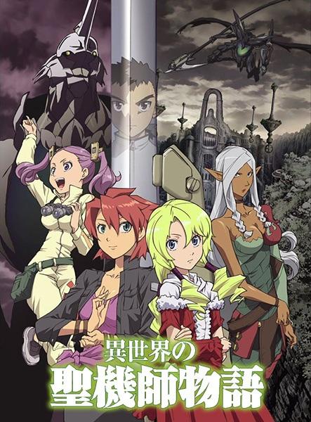 >Isekai no Seikishi Monogatari อัศวินศักสิทธิ์ในดินแดนต่างมิติ ตอนที่ 1-13 ซับไทย