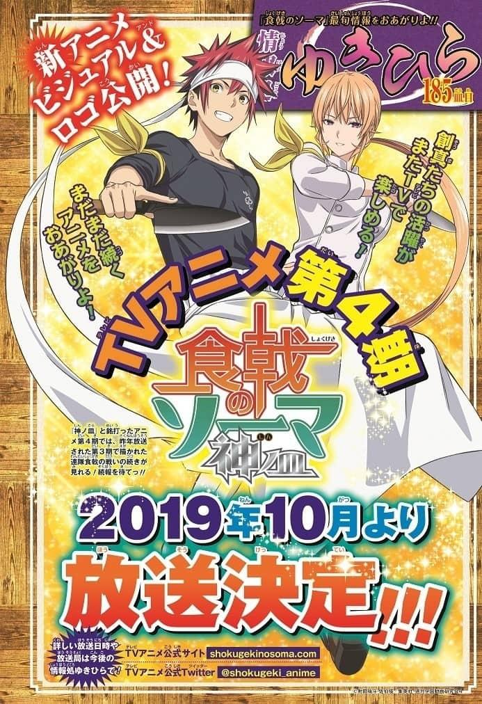 >Shokugeki no Soma ยอดนักปรุงโซมะ ภาค 5 ตอนที่ 1-12 ล่าสุด ซับไทย