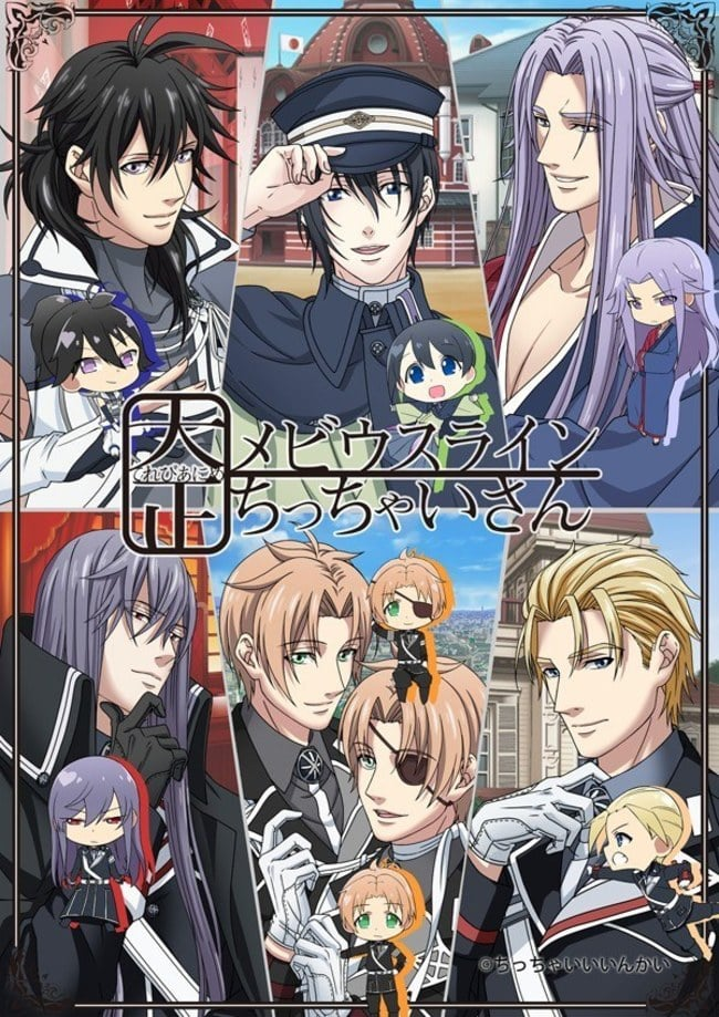 >Taishou Mebius Line: Chicchai-san ตอนที่ 1-12 ซับไทย