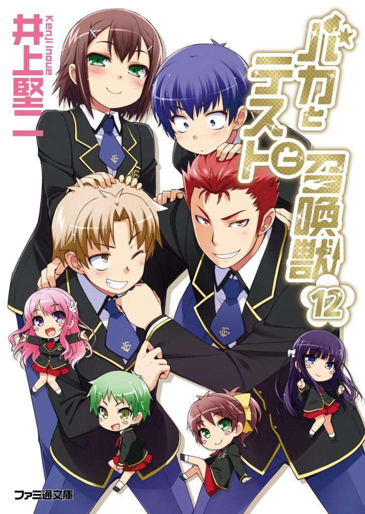>Baka to Test to Shoukanjuu โรงเรียนป่วน ก๊วนคนบ๊อง (ภาค2) ตอนที่ 1-13+OVA ซับไทย