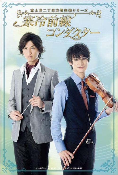 >Fujimi Orchestra ตอนที่ 1-5 ซับไทย