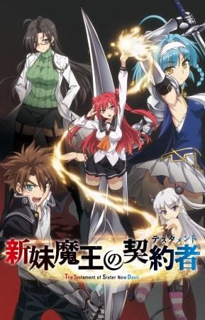 >Shinmai Maou no Testament ภาค1 ตอนที่ 1-13 OVA SP ซับไทย