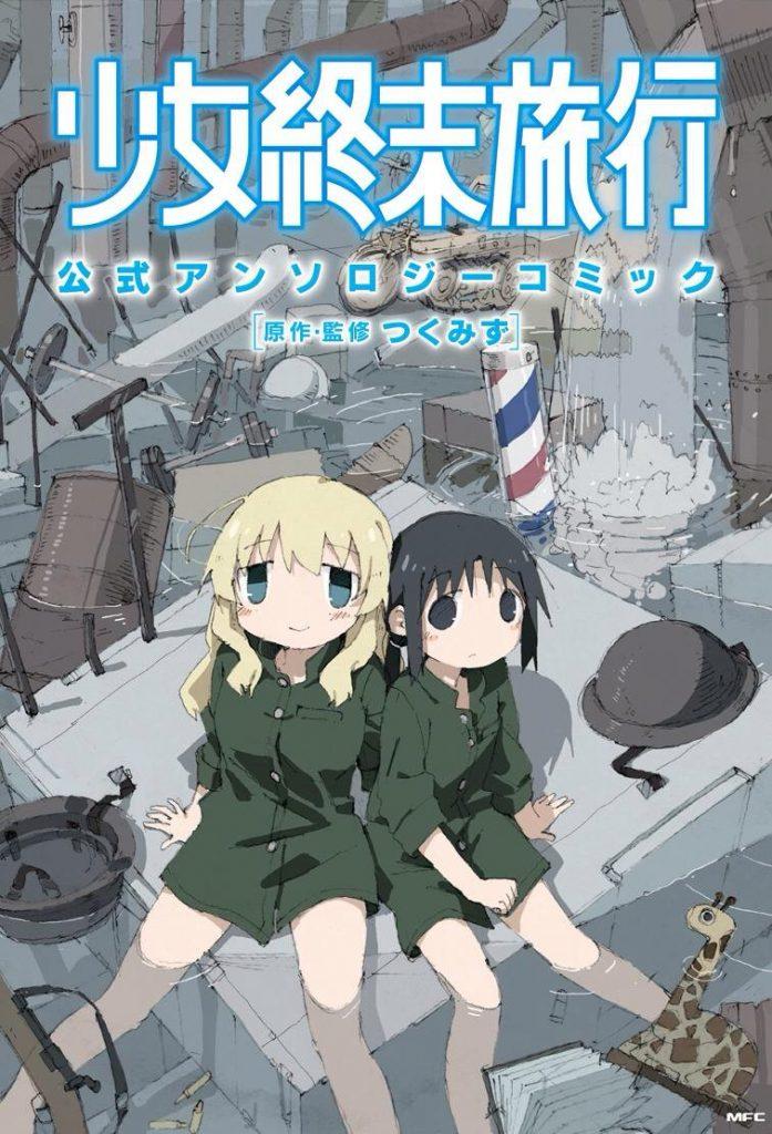 >Shoujo Shuumatsu Ryokou สองสาวหลังวันสิ้นโลก (ตอนพิเศษ) ตอนที่ 1-12 ซับไทย