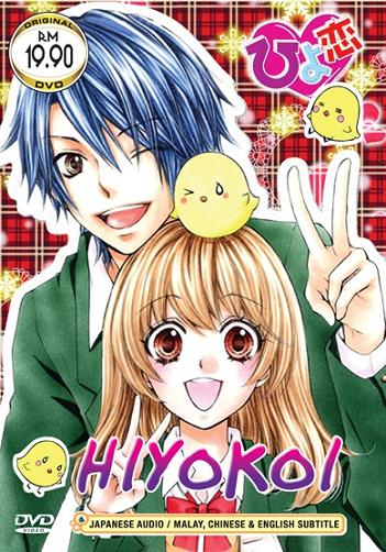 >Hiyokoi OVA ตอนที่ 1-2 ซับไทย