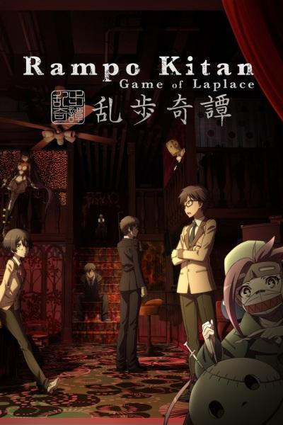 >Ranpo Kitan - Game of Laplace ตอนที่ 1-11 ซับไทย