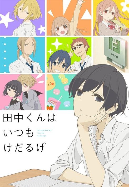 >Tanaka-kun wa Itsumo Kedaruge ทานากะจอมเฉื่อย ตอนที่ 1-12 SP ONA ซับไทย