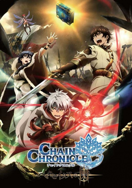 >Chain Chronicle : Haecceitas no Hikari ตอนที่ 1-12 ซับไทย