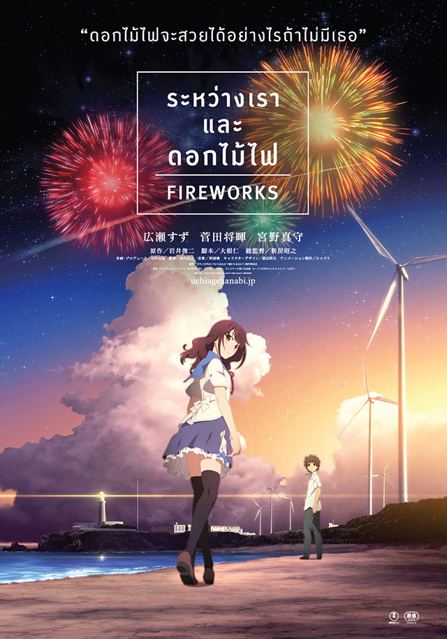 >Fireworks ระหว่างเราและดอกไม้ไฟ (Movie) พากย์ไทย