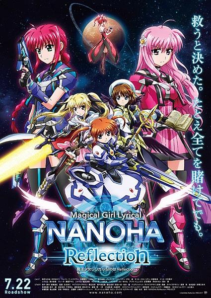 >Mahou Shoujo Lyrical Nanoha:Reflection (Movie) ซับไทย