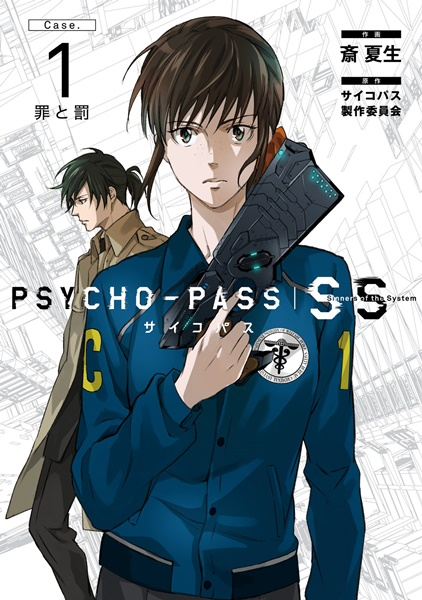 >Psycho-Pass Sinners of the System Case 1-2-3 Movie ซับไทย
