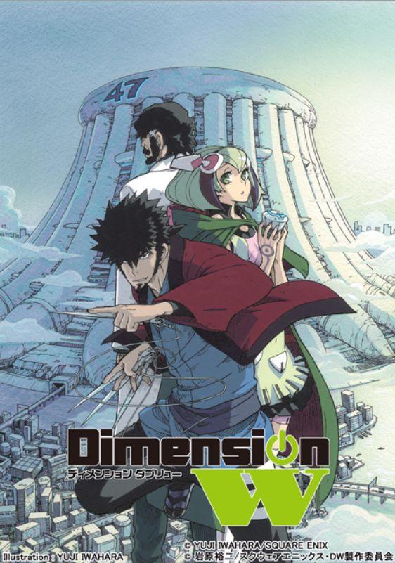 >Dimension W มิติปริศนา ตอนที่ 1-12 ซับไทย