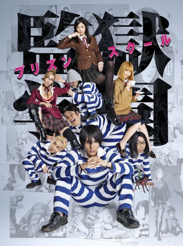 >Kangoku Gakuen (Prison School) Live Action (หนัง-ซีรีย์) ตอนที่ 1-9 ซับไทย