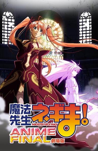 >Mahou Sensei Negima! Movie: Anime Final (Movie) ซับไทย