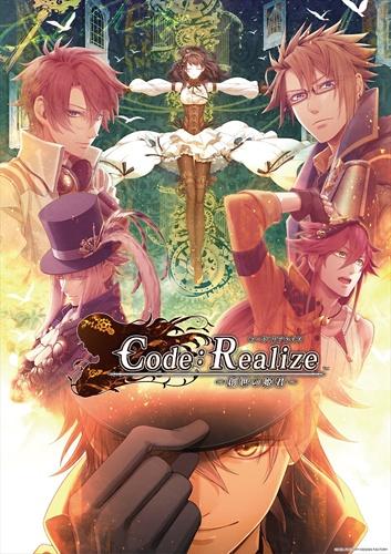 >Code:Realize - Sousei no Himegimi ตอนที่ 1-12+OVA ซับไทย