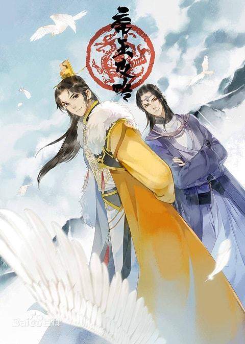 >Di Wang Gong Lue เล่ห์กลจักรพรรดิ ตอนที่ 1-20 ซับไทย