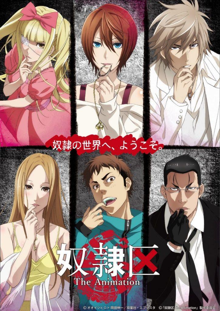 >Dorei-ku The Animation ตอนที่ 1-12 ซับไทย