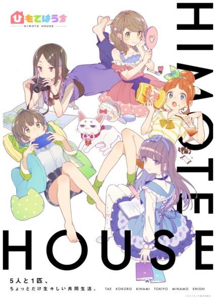 >Himote House ตอนที่ 1-12 ซับไทย