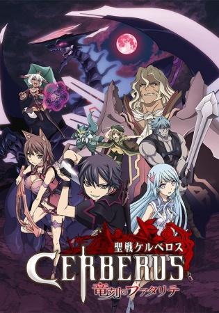 >Seisen Cerberus: Ryuukoku no Fatalite ตอนที่ 1-13 ซับไทย