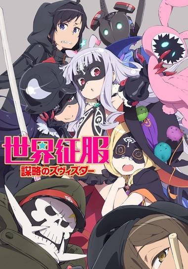 >Sekai Seifuku Bouryaku no Zvezda โลลิครองโลก ตอนที่ 1-12+OVA ซับไทย