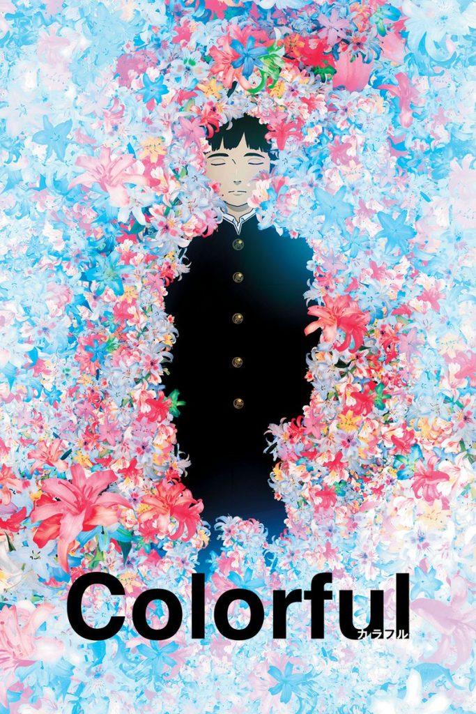 >Colorful (Movie) เมื่อสวรรค์ให้รางวัลผม ซับไทย เต็มเรื่อง