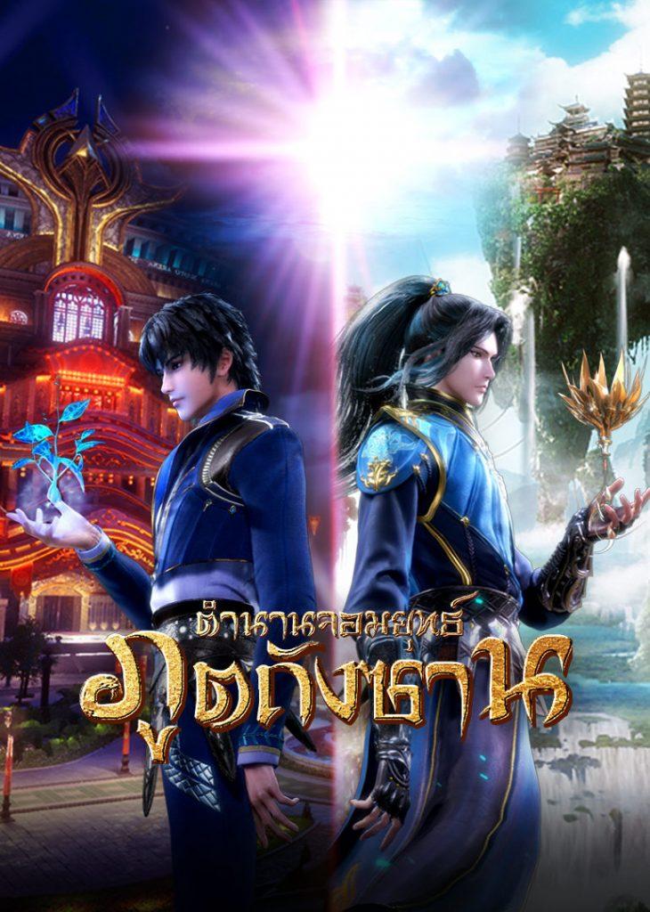 >Douluo Dalu 3nd Season ตำนานจอมยุทธ์ภูตถังซาน ภาค 3 ตอนที่ 79-156 ซับไทย