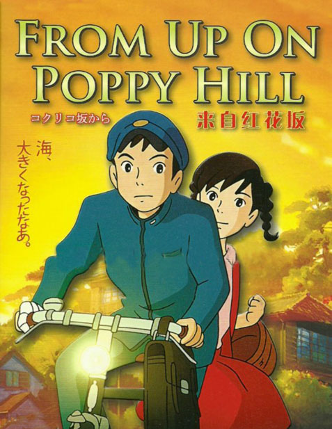 >From Up on Poppy Hill ป๊อปปี้ ฮิลล์ ร่ำร้องขอปาฏิหาริย์ (2011) พากย์ไทย Movie