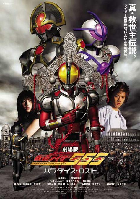 >Kamen Rider 555 Paradise Lost มาสค์ไรเดอร์ไฟซ์ เดอะมูฟวี่ สงครามมนุษย์กลายพันธุ์ The Movie พากย์ไทย