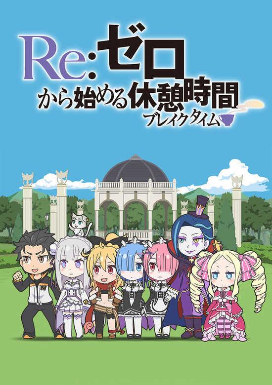 >Re:Zero kara Hajimeru Break Time 2nd Season ตอนที่ 1-2 ซับไทย