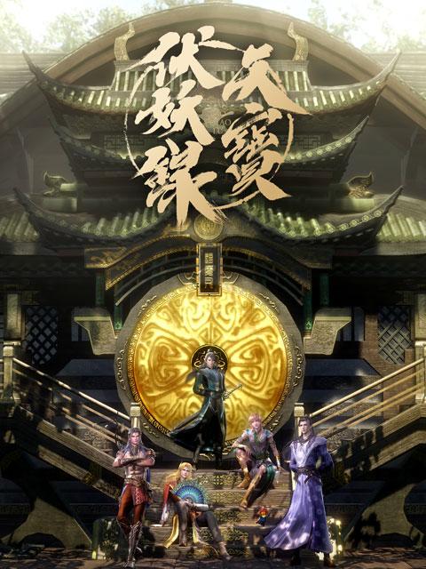 >Tian Bao FuYao Lu – Legend of Exorcism สารบัญชุมนุมปีศาจ ตอนที่ 1-13 ซับไทย