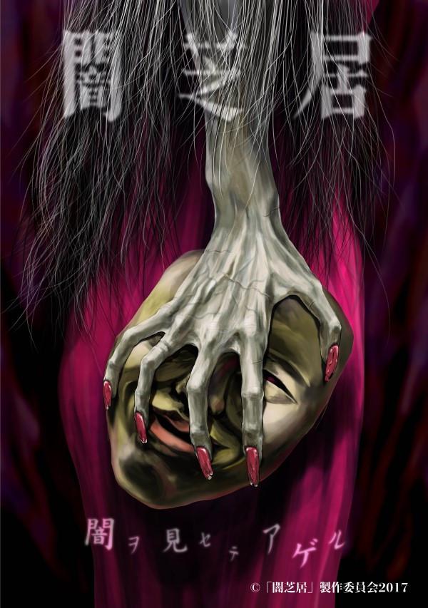 >Yami Shibai japanese ghost stories ss5 (ภาค5) ตอนที่ 1-13 ซับไทย