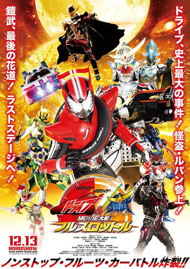 >Kamen Rider GAIM The Movie ซับไทย