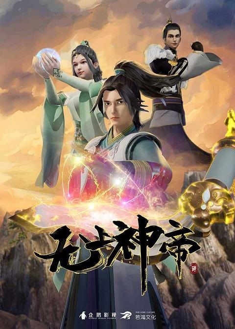 >Supreme God Emperor (Wu Shang Shen Di) จักรพรรดิเทพสูงสุด ตอนที่ 1-53 ซับไทย