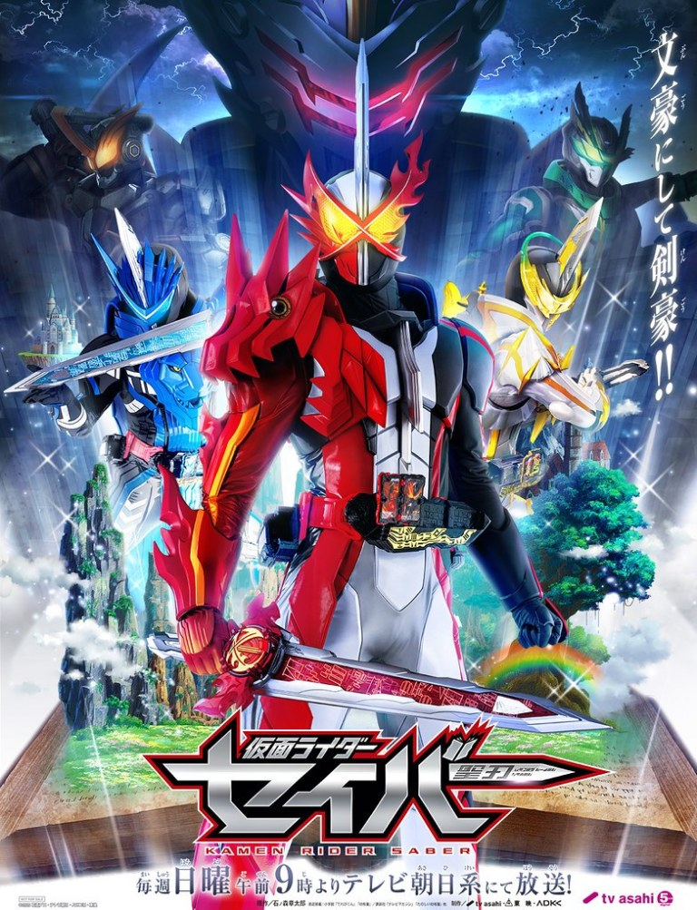 >Kamen Rider Saber คาเมนไรเดอร์เซเบอร์ ตอนที่ 1-29 ซับไทย