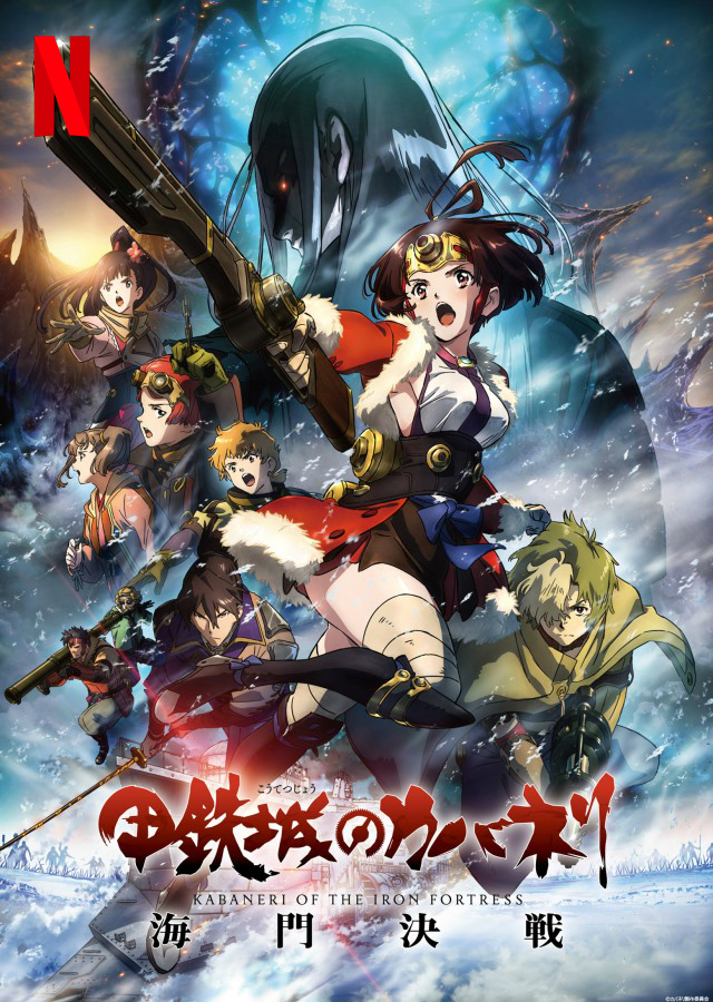 Koutetsujou-no-Kabaneri-Movie-3-Unato-Kessen-ซับไทย