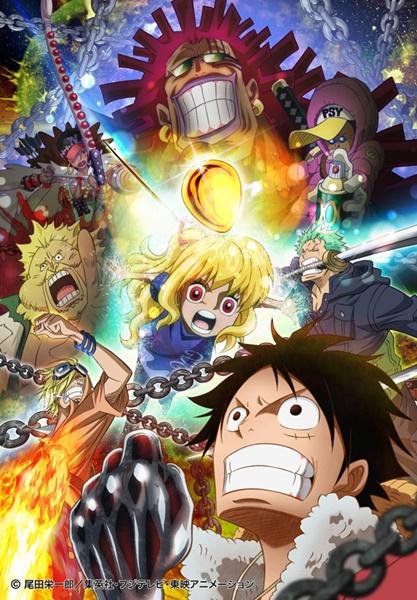 >One Piece Heart of Gold วันพีช ฮาร์ทออฟโกลด์ ซับไทย Movie