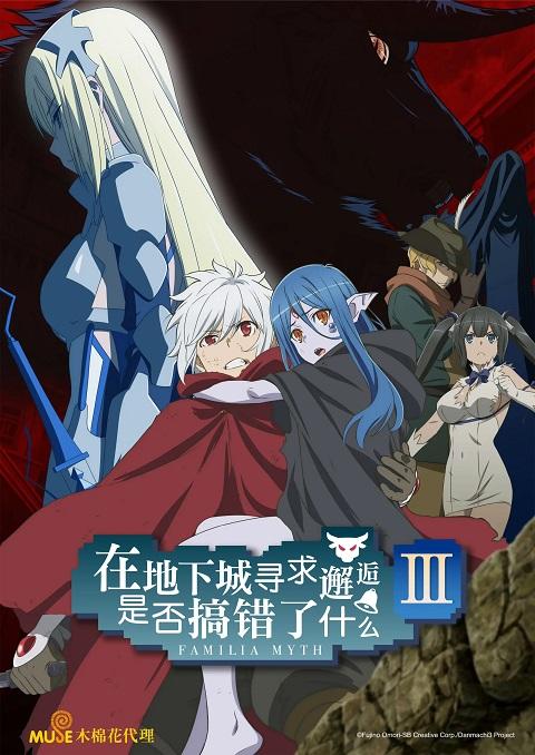 >DanMachi 3 มันผิดหรือไงถ้าใจอยากจะพบรักในดันเจี้ยน ภาค 3 ตอนที่ 1-12+OVA ซับไทย