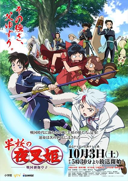 >Hanyou no Yashahime – Sengoku Otogizoushi ตอนที่ 1-21 ซับไทย