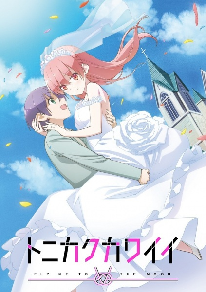 >Tonikaku Kawaii จะยังไงภรรยาผมก็น่ารัก ตอนที่ 1-12+SP ซับไทย