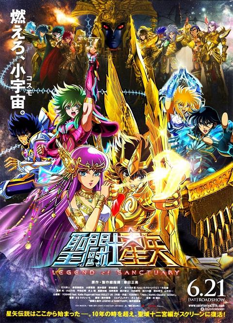 >Saint Seiya Legend of Sanctuary The Movie เซนต์เซย่า ตอนศึกปราสาท 12 ราศี เดอะมูฟวี่ ซับไทย