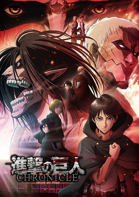 >Shingeki no Kyojin: Attack on Titan Chronicle The Movie เดอะมูฟวี่ ซับไทย