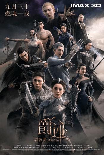 >L.O.R.D Legend of Ravaging Dynasties (2016) สงคราม 7 จอมเวทย์ พากย์ไทย