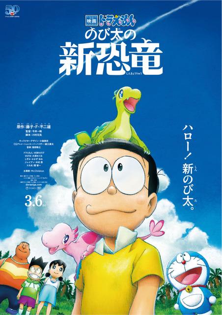 >Doraemon Nobita New Dinosaur โดราเอมอน เดอะมูฟวี่ ตอน ไดโนเสาร์ตัวใหม่ของโนบิตะ พากย์ไทย