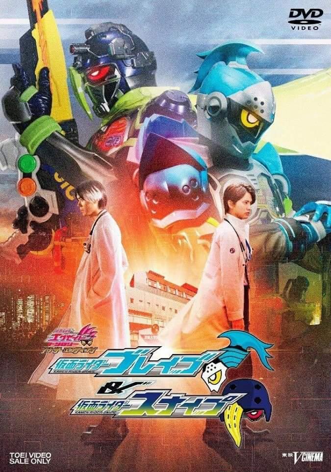 >Kamen Rider Brave and Snipe มาสค์ไรเดอร์เอ็กเซต ไตรโลจี้ เบรฟ สไนป์ ซับไทย