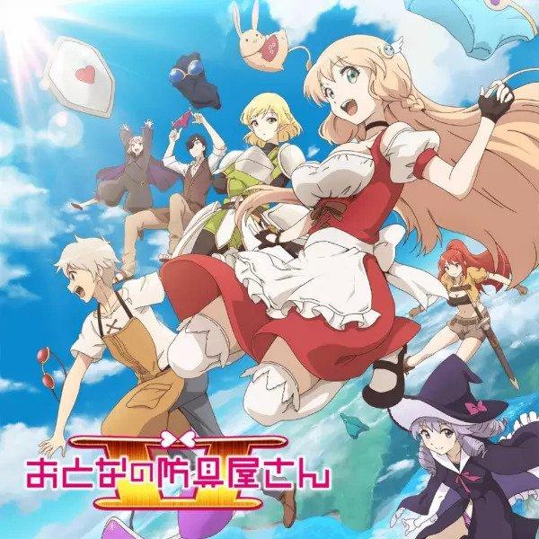 >Otona no Bouguya-san 2nd Season ภาค2 ตอนที่ 1-8 ซับไทย